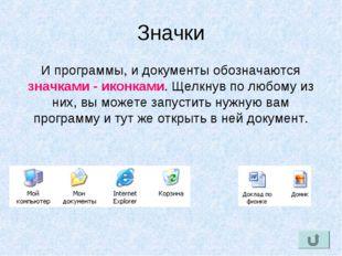 Значки И программы, и документы обозначаются значками - иконками. Щелкнув по