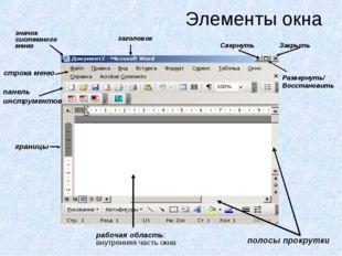 Элементы окна рабочая область: внутренняя часть окна границы заголовок значок