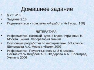 Домашнее задание § 2.5 -2.6 Задание 2.13 Подготовиться к практической работе