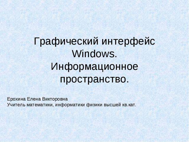 Графический интерфейс Windows. Информационное пространство. Ерохина Елена Вик...