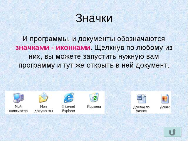 Значки И программы, и документы обозначаются значками - иконками. Щелкнув по...
