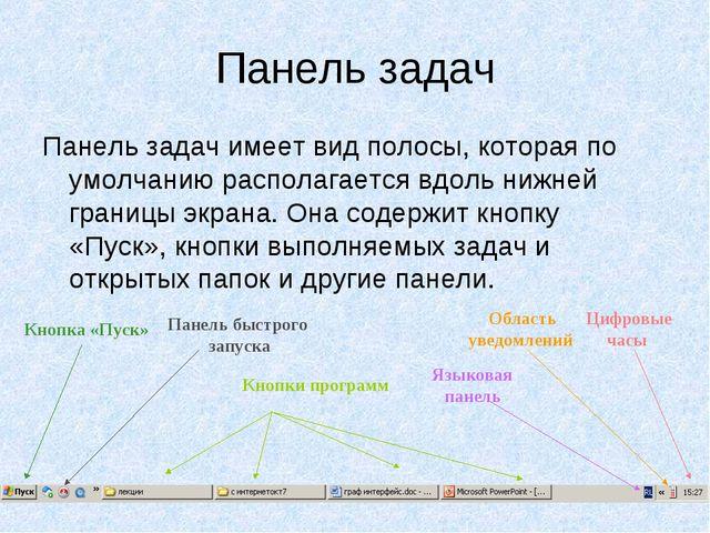 Панель задач Панель задач имеет вид полосы, которая по умолчанию располагаетс...