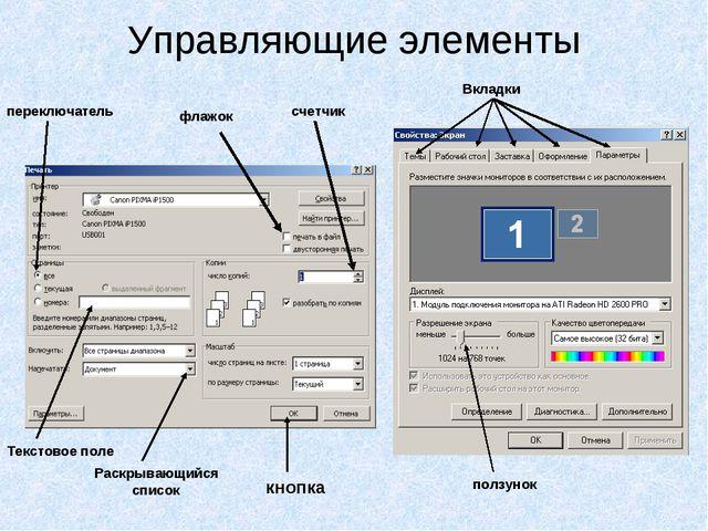 Управляющие элементы кнопка Раскрывающийся список Текстовое поле переключател...