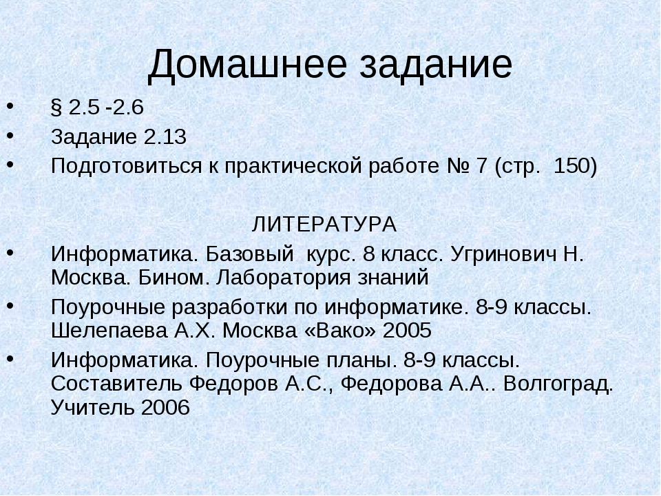 Домашнее задание § 2.5 -2.6 Задание 2.13 Подготовиться к практической работе...
