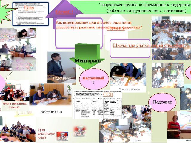 Творческая группа «Стремление к лидерству» (работа в сотрудничестве с учител...