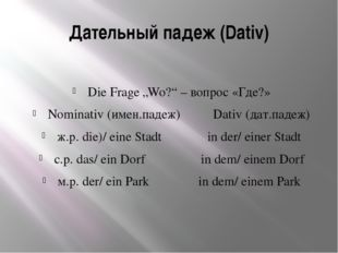 "Дательный падеж (Dativ) Die Frage ""Wo?"" – вопрос «Где?» Nominativ (имен.падеж"