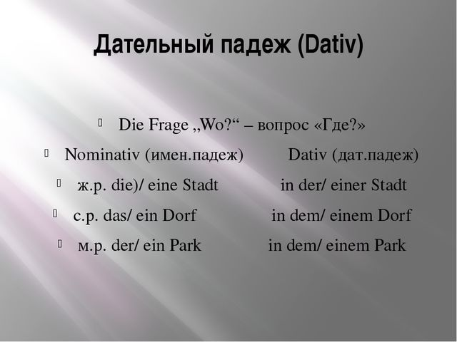 "Дательный падеж (Dativ) Die Frage ""Wo?"" – вопрос «Где?» Nominativ (имен.падеж..."