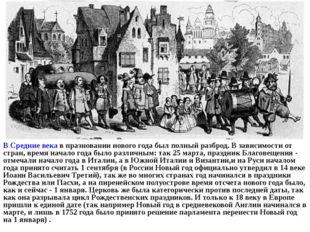 В Средние века в празновании нового года был полный разброд. В зависимости о