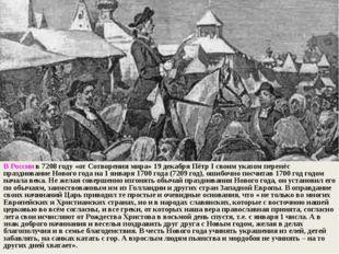 В России в 7208 году «от Сотворения мира» 19 декабря Пётр I своим указом пер