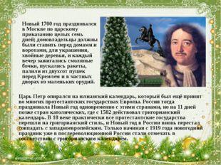 Новый 1700год праздновался в Москве по царскому приказанию целых семь дней;