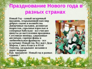 Празднование Нового года в разных странах Новый Год - самый загадочный праздн