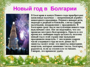 Новый год в Болгарии В Болгарии в канун Нового года приобретают кизиловые пал