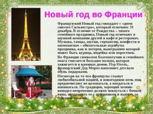 Новый год во Франции Французский Новый год совпадает с «днем святого Сильвест
