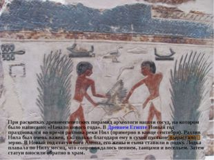 При раскопках древнеегипетских пирамид археологи нашли сосуд, на котором был
