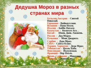 Дедушка Мороз в разных странах мира Бельгия,Австрия - Святой Николай. Германи