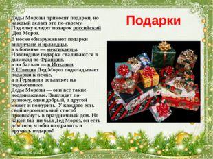 Подарки Деды Морозы приносят подарки, но каждый делает это по-своему. Под елк