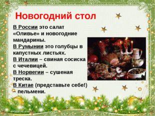 В России это салат «Оливье» и новогодние мандарины. В Румынии это голубцы в к