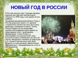 НОВЫЙ ГОД В РОССИИ В России начало года 1 января введено первым российским им