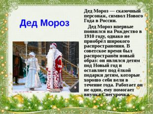 Дед Мороз Дед Мороз— сказочный персонаж, символ Нового Года в России. Дед Мо