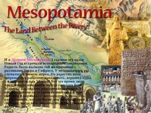 И в Древней Месопотамии 3 тысячи лет назад Новый Год встречали всенародным л