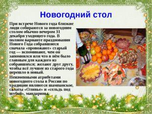 Новогодний стол При встрече Нового года близкие люди собираются за новогодним