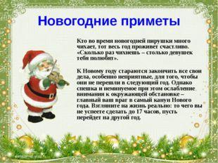 Новогодние приметы Кто во время новогодней пирушки много чихает, тот весь год