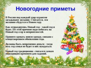 Новогодние приметы В России под каждый удар курантов загадывают желание. Счи