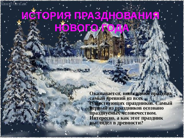 ИСТОРИЯ ПРАЗДНОВАНИЯ НОВОГО ГОДА Оказывается, новогодний праздник - самый дре...