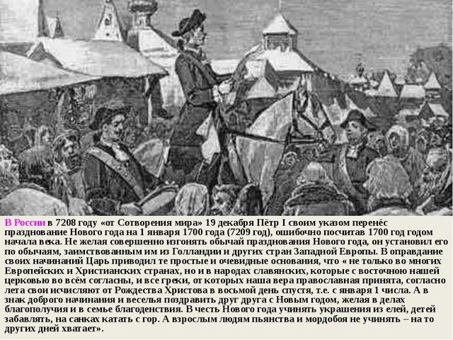 В России в 7208 году «от Сотворения мира» 19 декабря Пётр I своим указом пер...
