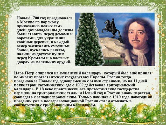 Новый 1700год праздновался в Москве по царскому приказанию целых семь дней;...