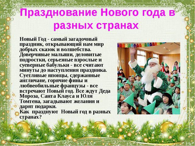 Празднование Нового года в разных странах Новый Год - самый загадочный праздн...