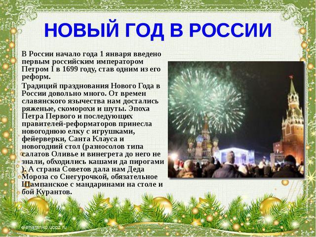 НОВЫЙ ГОД В РОССИИ В России начало года 1 января введено первым российским им...