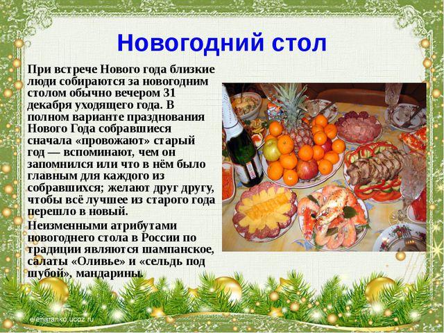 Новогодний стол При встрече Нового года близкие люди собираются за новогодним...