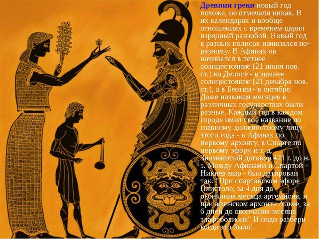 Древнии греки новый год похоже, не отмечали никак. В их календарях и вообще...