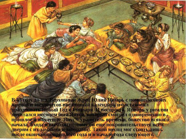 В 45 году до н.э. Верховный Жрец Юлий Цезарь с помощью своих жрецов и звездо...