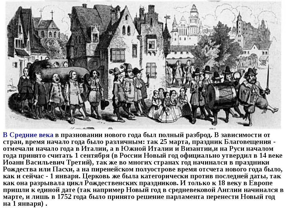 В Средние века в празновании нового года был полный разброд. В зависимости о...