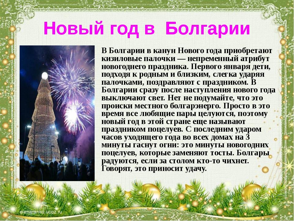 Новый год в Болгарии В Болгарии в канун Нового года приобретают кизиловые пал...