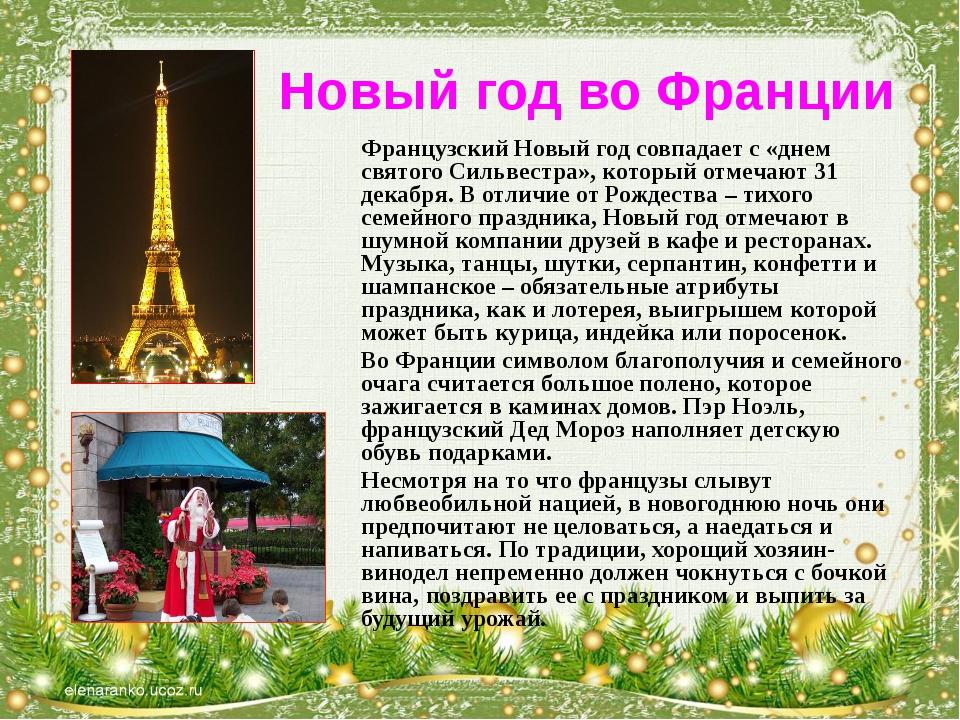 Новый год во Франции Французский Новый год совпадает с «днем святого Сильвест...