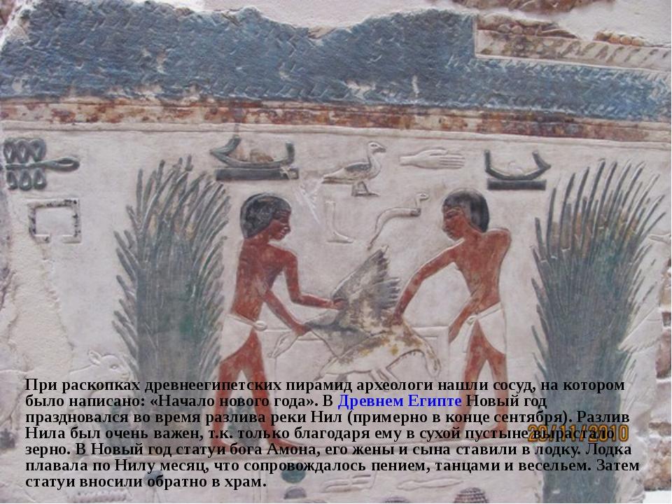 При раскопках древнеегипетских пирамид археологи нашли сосуд, на котором был...