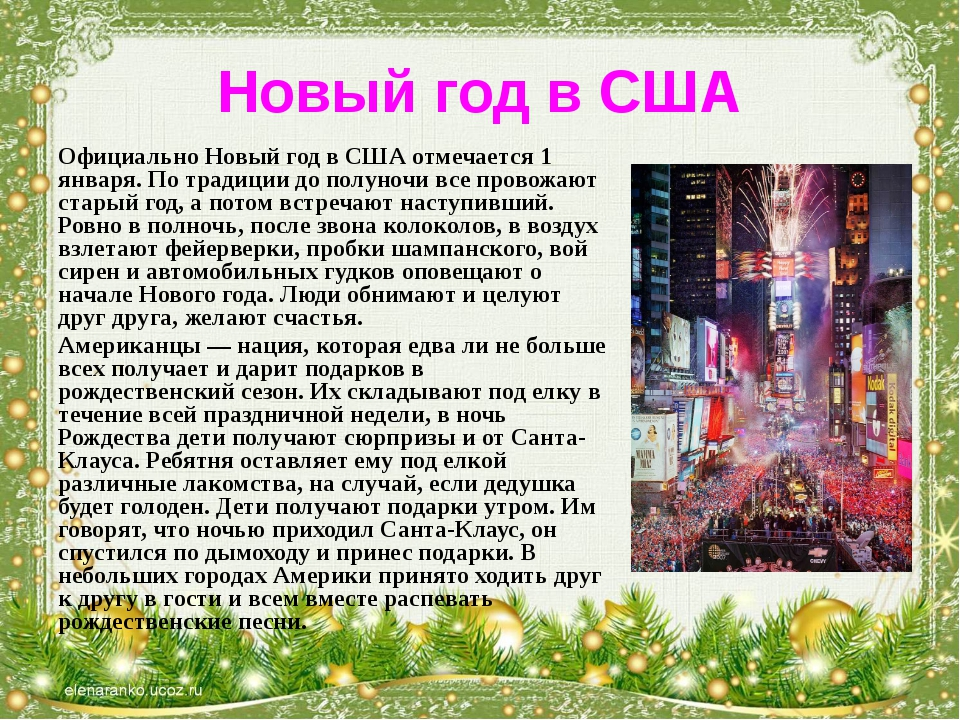 Новый год в США Официально Новый год в США отмечается 1 января. По традиции д...