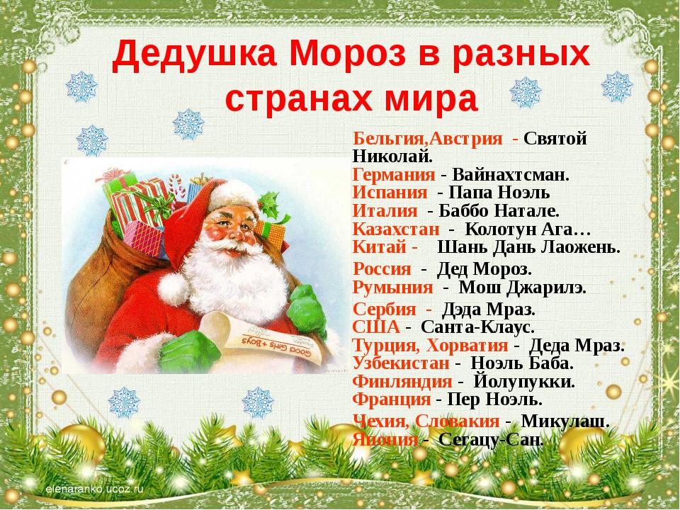 Дедушка Мороз в разных странах мира Бельгия,Австрия - Святой Николай. Германи...