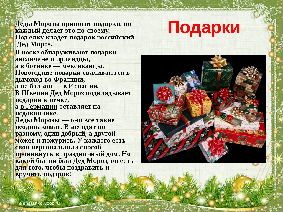 Подарки Деды Морозы приносят подарки, но каждый делает это по-своему. Под елк...