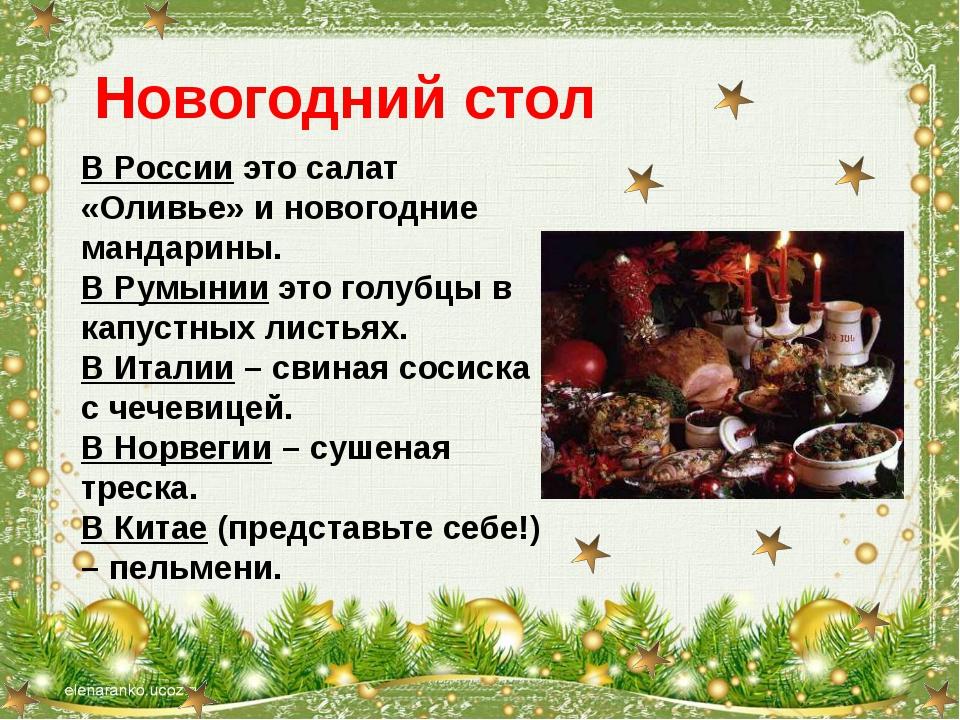 В России это салат «Оливье» и новогодние мандарины. В Румынии это голубцы в к...