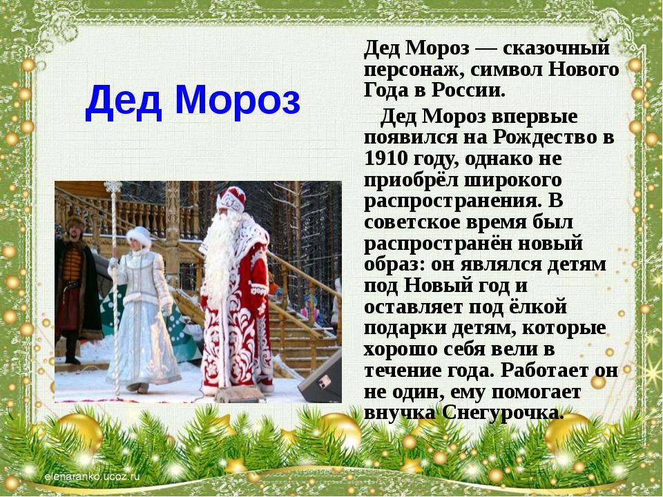 Дед Мороз Дед Мороз— сказочный персонаж, символ Нового Года в России. Дед Мо...