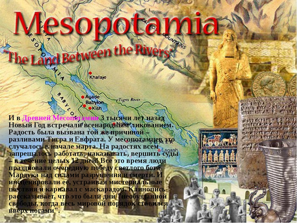 И в Древней Месопотамии 3 тысячи лет назад Новый Год встречали всенародным л...