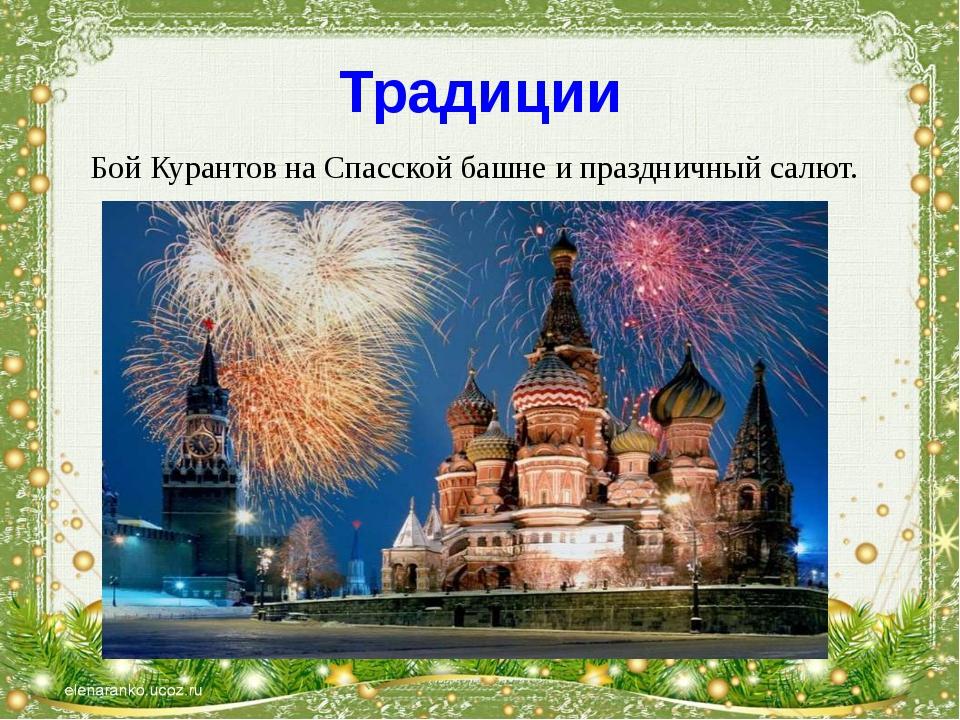 Традиции Бой Курантов на Спасской башне и праздничный салют.