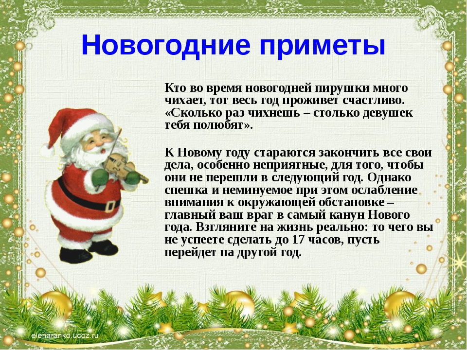 Новогодние приметы Кто во время новогодней пирушки много чихает, тот весь год...