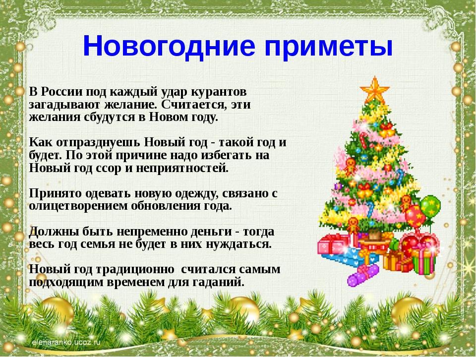 Новогодние приметы В России под каждый удар курантов загадывают желание. Счи...