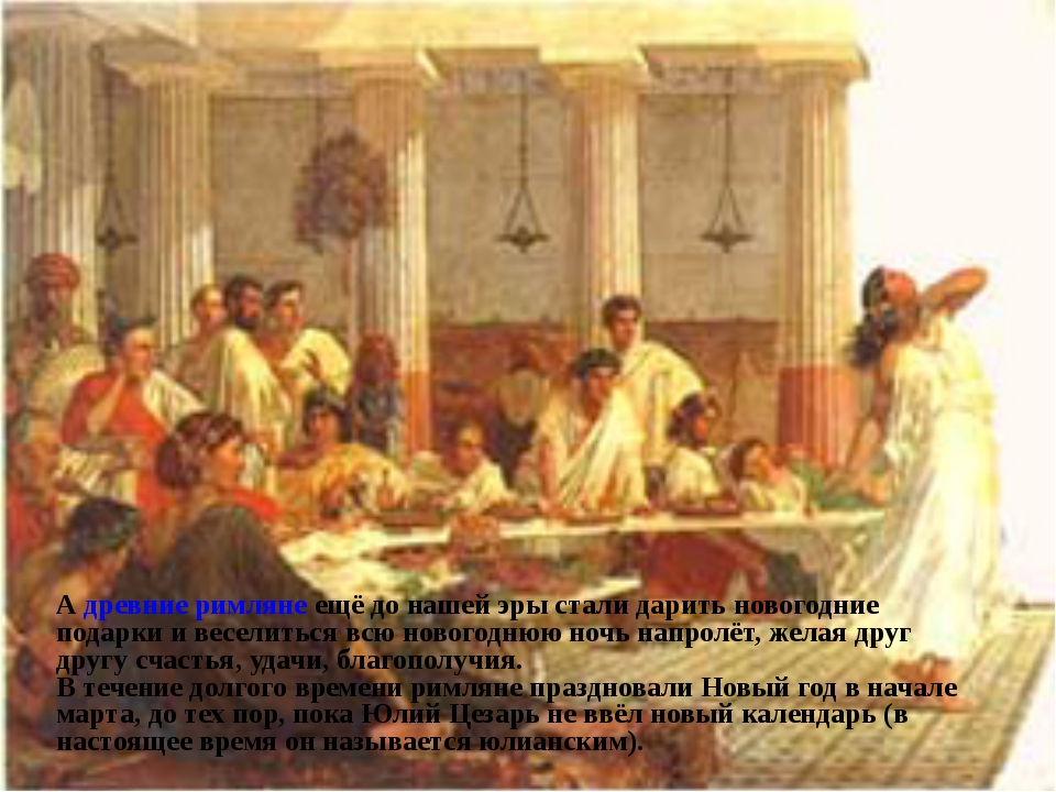 А древние римляне ещё до нашей эры стали дарить новогодние подарки и веселит...