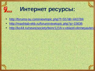 Интернет ресурсы: http://forums-su.com/viewtopic.php?f=557&t=443784 http://ma